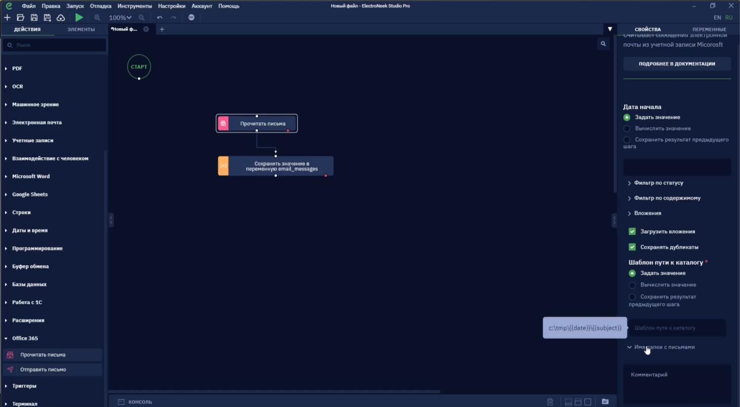 Работать с несколькими приложениями одновременно